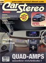คาร์ สเตริโอ(Car Stereo) ฉ.370 เม.ย 2557