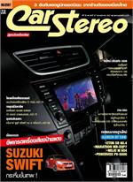 คาร์ สเตริโอ(Car Stereo) ฉ.371 พ.ค 2557