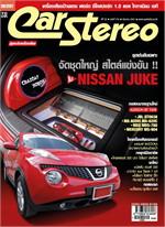 คาร์ สเตริโอ(Car Stereo) ฉ.375 ก.ย 2557