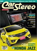คาร์ สเตริโอ(Car Stereo) ฉ.376 ต.ค 2557