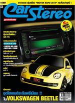 คาร์ สเตริโอ(Car Stereo) ฉ.377 พ.ย 2557
