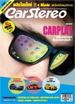 คาร์ สเตริโอ(Car Stereo) ฉ.378 ธ.ค 2557
