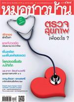 นิตยสารหมอชาวบ้าน ฉ.429 ม.ค.58