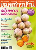 นิตยสารหมอชาวบ้าน ฉ.419 มี.ค.57