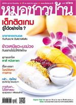 นิตยสารหมอชาวบ้าน ฉ.421 พ.ค.57
