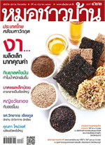 นิตยสารหมอชาวบ้าน ฉ.422 มิ.ย.57