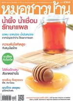 นิตยสารหมอชาวบ้าน ฉ.423 ก.ค.57