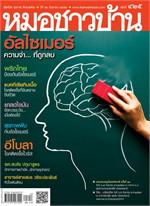 นิตยสารหมอชาวบ้าน ฉ.425 ก.ย.57