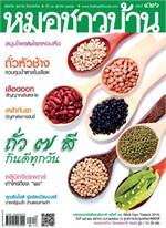 นิตยสารหมอชาวบ้าน ฉ.426 ต.ค.57
