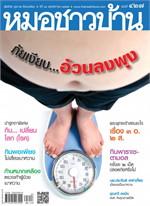 นิตยสารหมอชาวบ้าน ฉ.427 พ.ย.57
