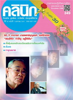 วารสารคลินิก ฉ.349 ม.ค 57