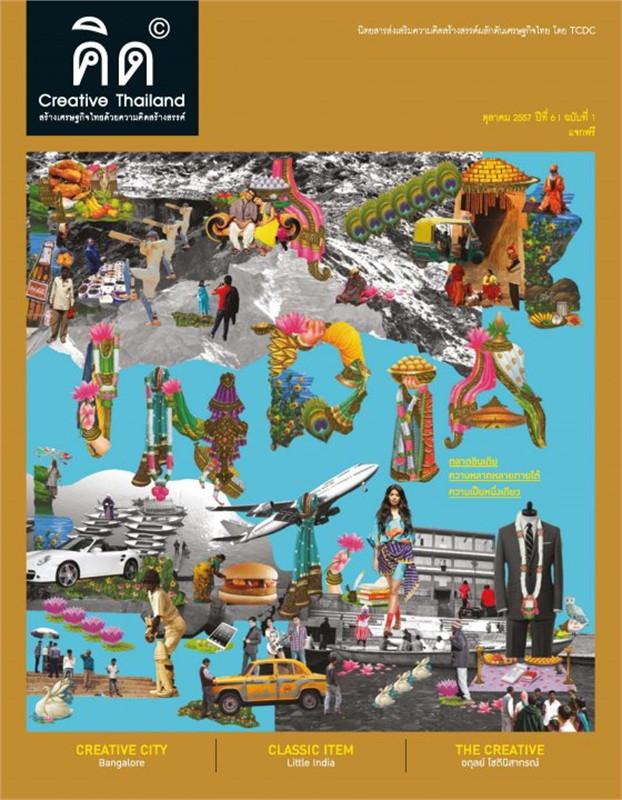 คิด Creative Thailand ปีที่6/1ต.ค57(ฟรี)