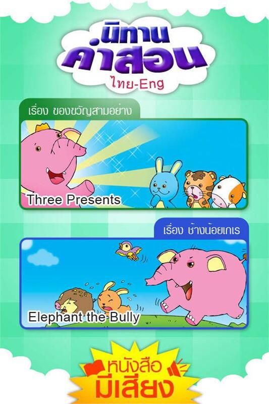 ของขวัญสามอย่าง/ช้างน้อยเกเร(หนังสือมีเส