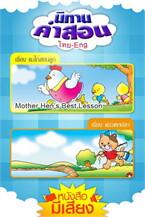 แม่ไก่สอนลูก / แมวตกปลา (หนังสือมีเสียง)