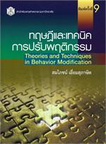 ทฤษฎีและเทคนิคการปรับพฤติกรรม (Theories and Techniques in Behavior Modification)