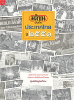 มติชนบันทึกประเทศไทย 2551