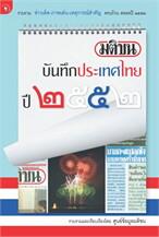 มติชนบันทึกประเทศไทย 2552