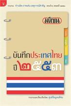 มติชนบันทึกประเทศไทย 2553