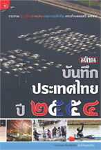 มติชนบันทึกประเทศไทย 2554
