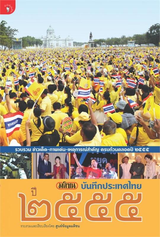 มติชนบันทึกประเทศไทย 2555