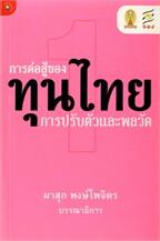 การต่อสู้ของทุนไทย 1 การปรับตัวและพลวัต