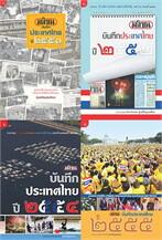 ชุด มติชนบันทึกประเทศไทย ปี 2551-2555