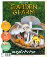 Garden & Farm Vol.2 มาปลูกเห็ดด้วยตัวเอง