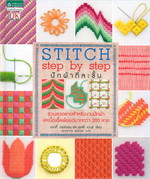 Stitch step by step ปักผ้าทีละขั้น