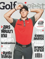 Golf Digest - ฉ. เมษายน 2557