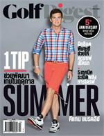 Golf Digest - ฉ. กรกฏาคม 2557