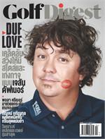 Golf Digest - ฉ. สิงหาคม 2557