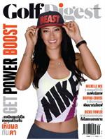 Golf Digest - ฉ. ตุลาคม 2557