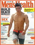 Men's Health - ฉ. มีนาคม 2557