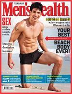 Men's Health - ฉ. เมษายน 2557