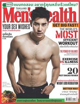Men's Health - ฉ. พฤษภาคม 2557