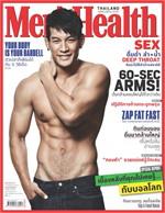 Men's Health - ฉ. กรกฏาคม 2557