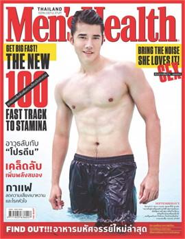 Men's Health - ฉ. กันยายน 2557