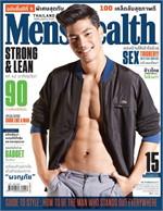 Men's Health - ฉ. ตุลาคม 2557