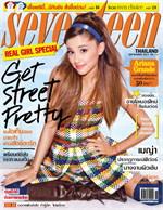 seventeen - ฉ. กันยายน 2557