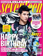 seventeen - ฉ. ตุลาคม 2557