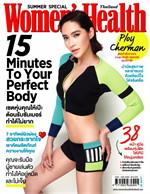 Women's Health - ฉ. มีนาคม 2557