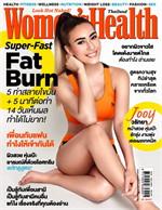 Women's Health - ฉ. พฤษภาคม 2557