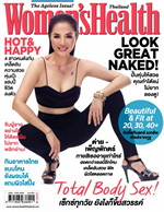 Women's Health - ฉ. มิถุนายน 2557