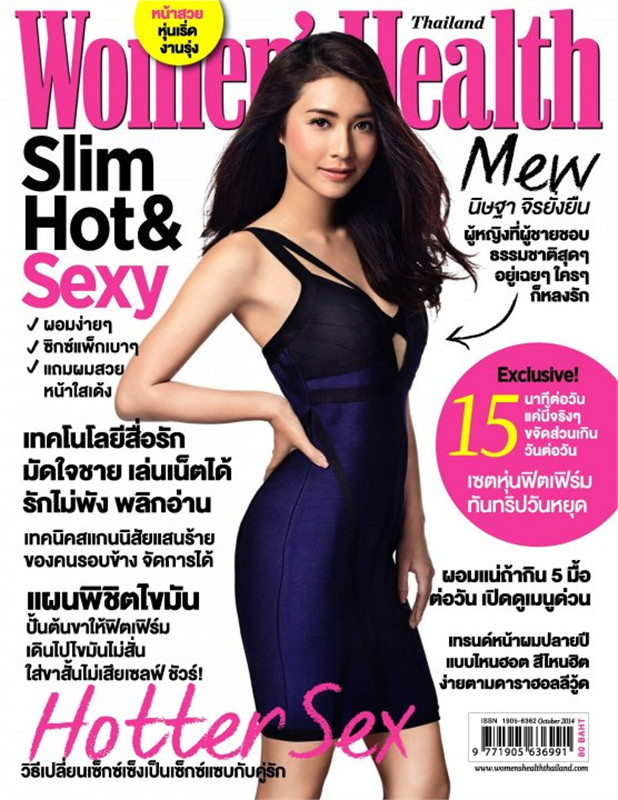 Women's Health - ฉ. ตุลาคม 2557