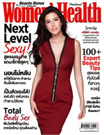 Women's Health - ฉ. พฤศจิกายน 2557