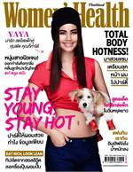Women's Health - ฉ. ธันวาคม2557