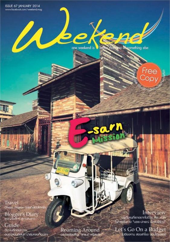 นิตยสารWeekend ฉ.67 ม.ค 57(ฟรี)