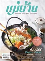 นิตยสารแม่บ้าน ฉบับมกราคม 2557