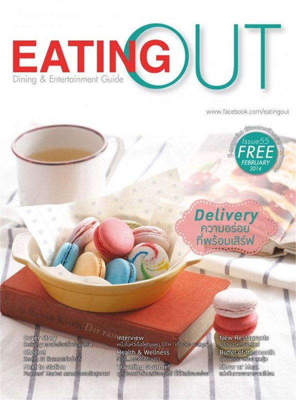 Eatting Out ฉ.55 ก.พ 57 (ฟรี)