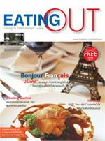 Eatting Out ฉ.57 เม.ย 57 (ฟรี)
